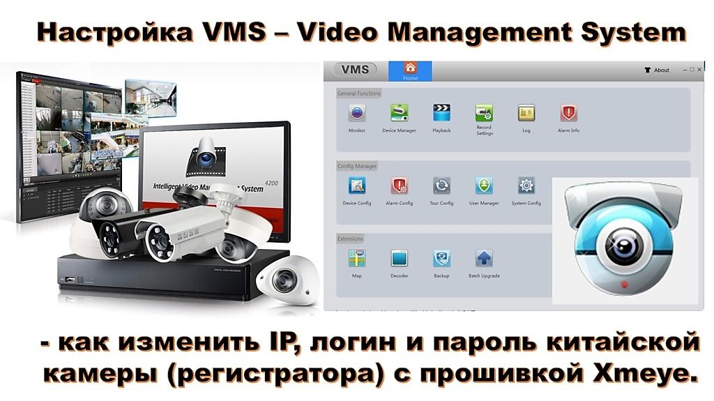 Настройка VMS