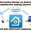 Настройка приложения Xmeye